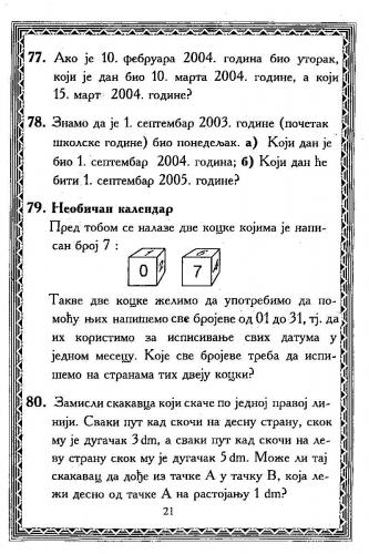 100 нестандардних задатака IV део