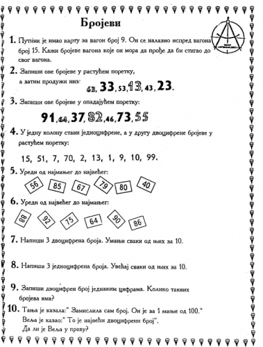 за ii разред радни pojmovi i zadaci iz matematike